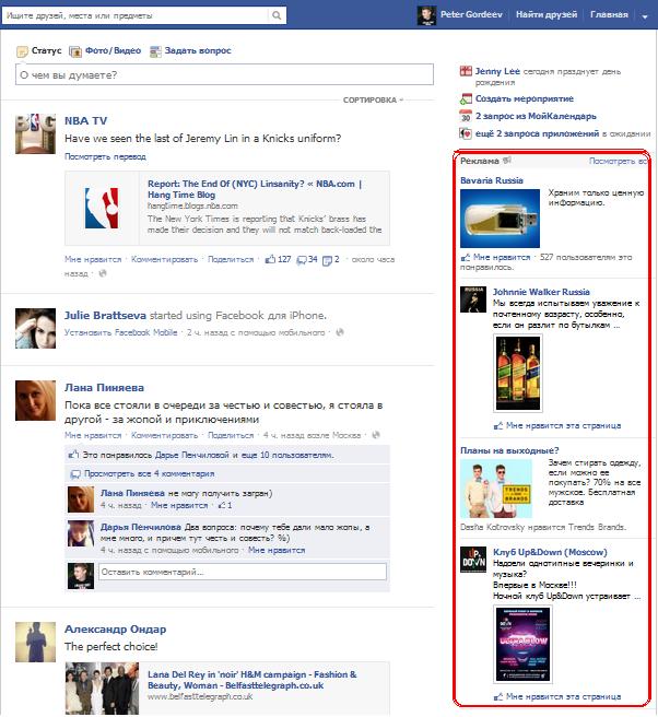 Сколько стоит контекстная реклама в facebook что включает реклама в интернете