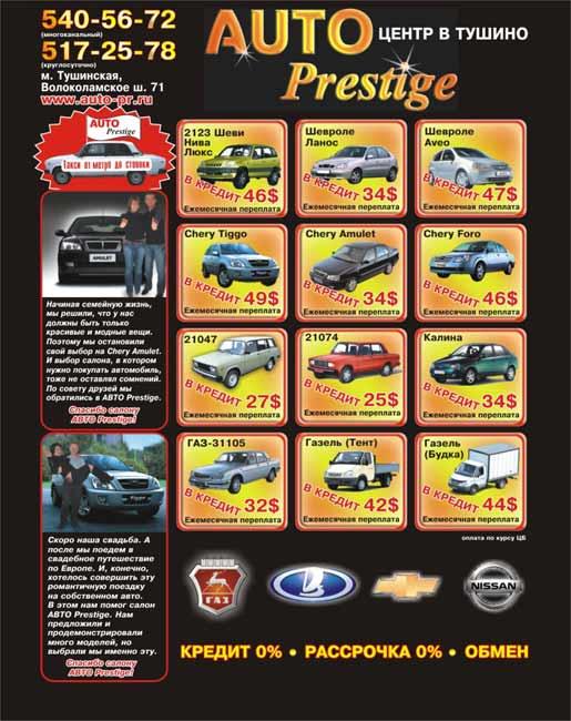 Автомобили и цены с фото
