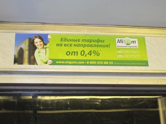 рекламы на схеме метро