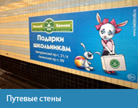 Продвижения товаров услуг поможет этом реклама метро хорошее место привлечения анимированная реклама для сайта