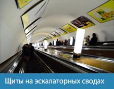 Реклама в метро при выходе в интернет срочный маркетинговый аудит сайта