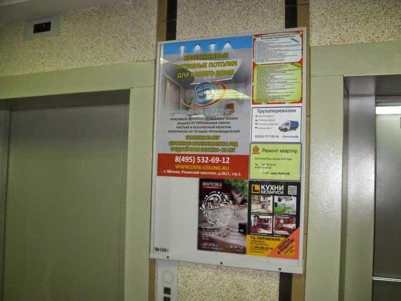 Размещение объявлений на стендах единого образца в домах москвы зарплата дать объявление на продажу топлива